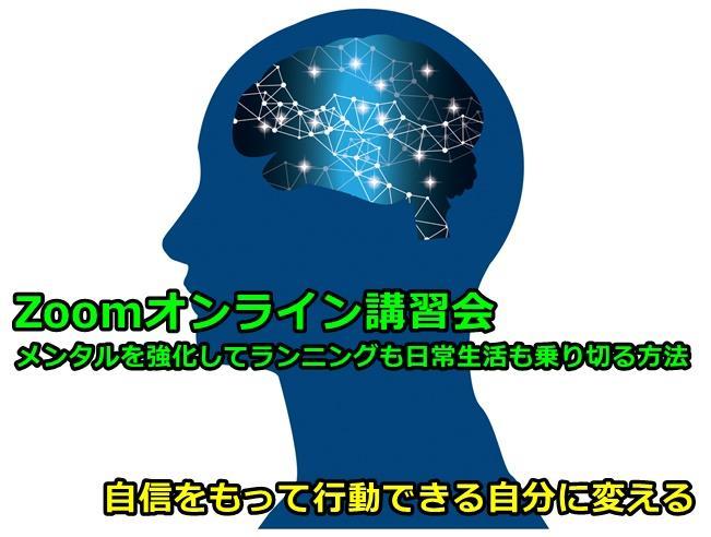 静岡市葵区のラングリットランニングスクールオンラインランニング講習会 2021年1月開催のお知らせ